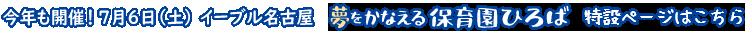 今年も開催「夢をかなえる保育園ひろば」6月24日(日)@ほっと平針 特設ページはこちら