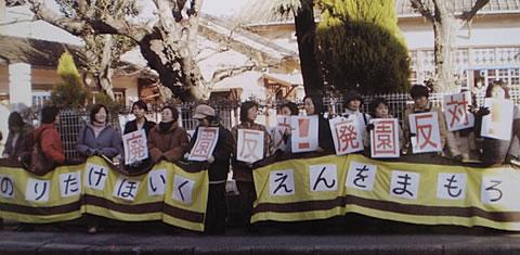 2000年代 廃園反対運動