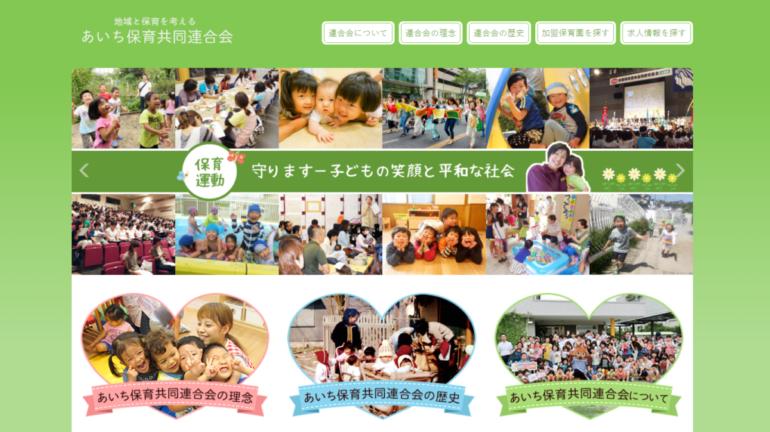 あいち保育共同連合会のホームページ